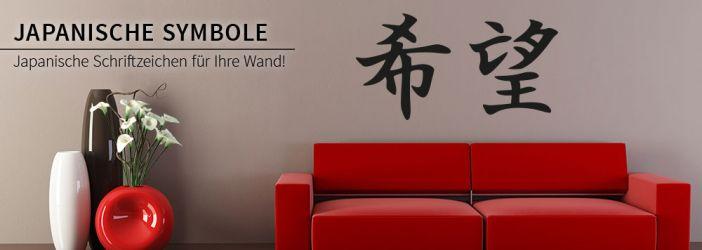 wandtattoo japanische zeichen exotische wanddeko wall. Black Bedroom Furniture Sets. Home Design Ideas