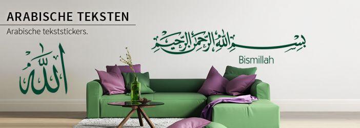 muurstickers teksten amp citaten arabisch shop wallartnl