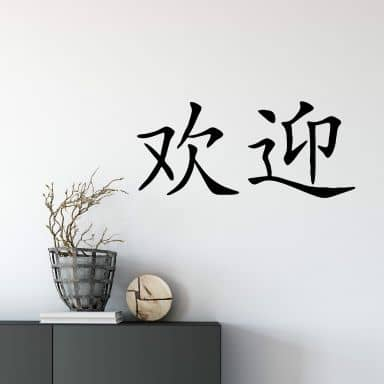 Chinese Welcome Wall sticker