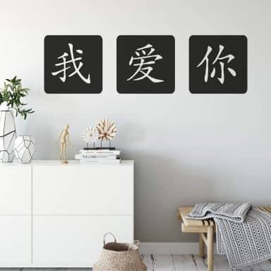 "Adesivo murale - ""Ti amo"" in cinese (adesivi quadrati)"