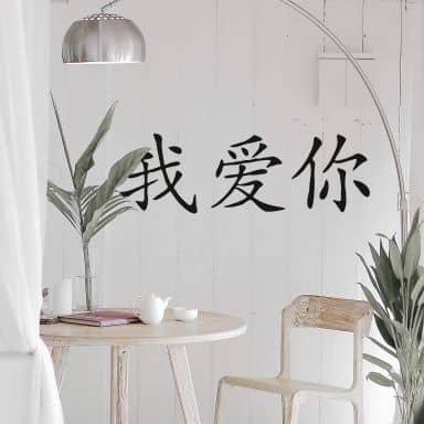 Chinese Love 2 Wall sticker