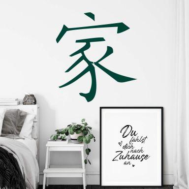 Adesivo murale - Giapponese: casa - famiglia