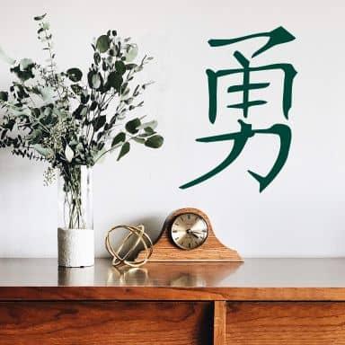 Adesivo murale - Giapponese: coraggio