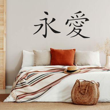 Wandtattoo Chinesisches Zeichen - Ewige Liebe