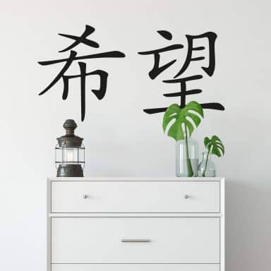 Chinese Character - Hope Wall sticker