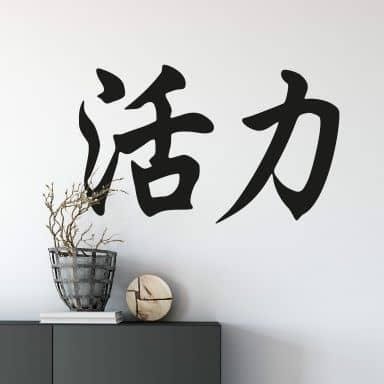 Chinese Character - Energy Wall sticker