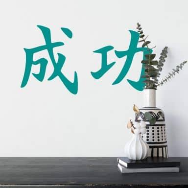 Giapponese - Successo