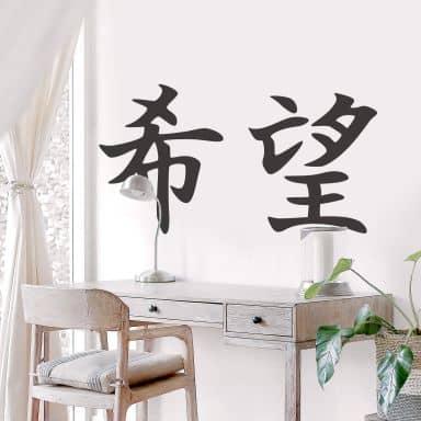 Giapponese - Speranza