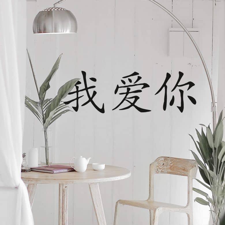 """Adesivo murale - """"Ti amo"""" in cinese"""