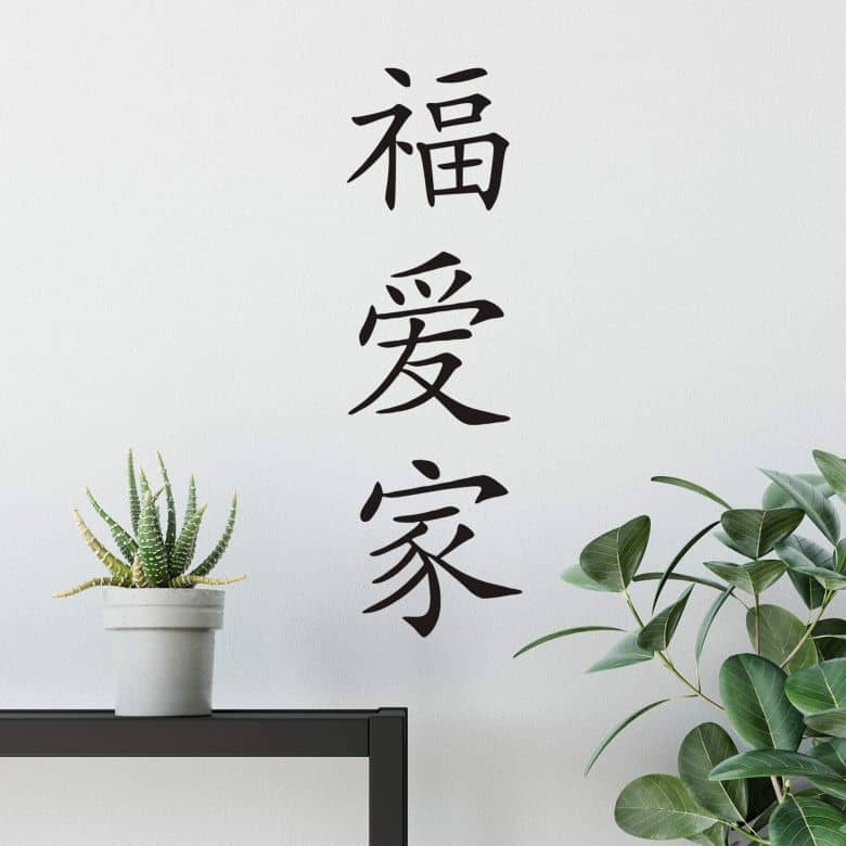 Chinese Character - Happiness Wall sticker