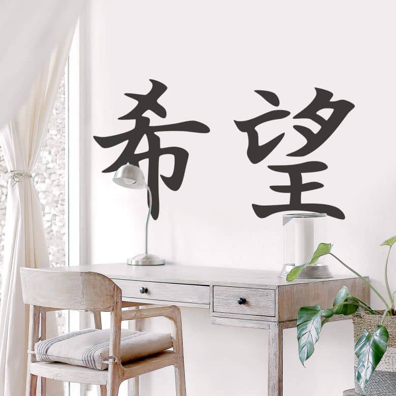 Japanese Hope Wall sticker